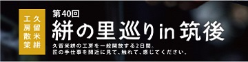 40kasuri-banner