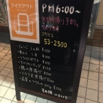 ちくごや20200414-01