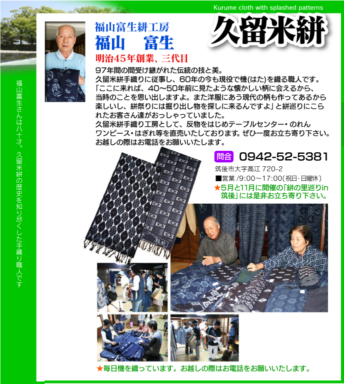 info_takumi_fukuyama