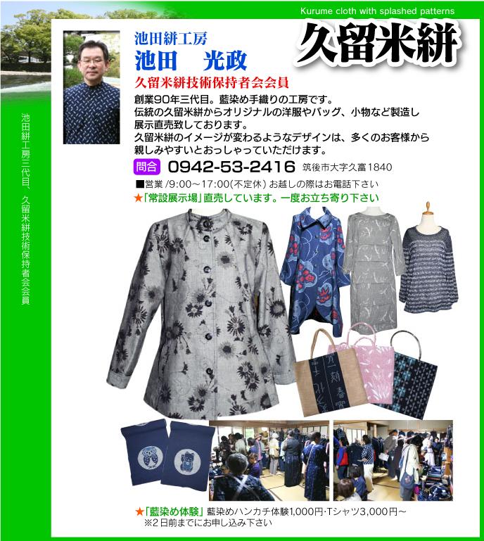info_takumi_ikeda