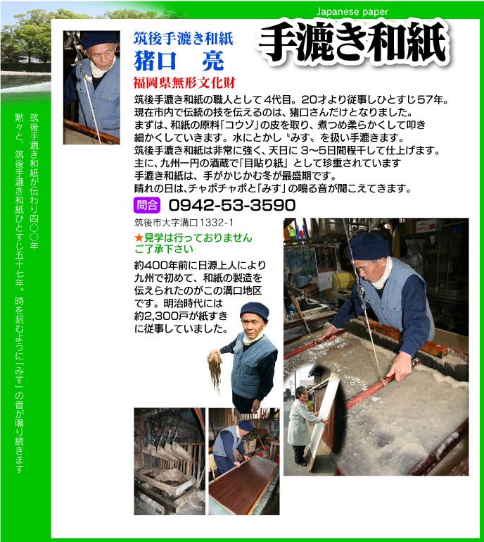 info_takumi_inokuchi