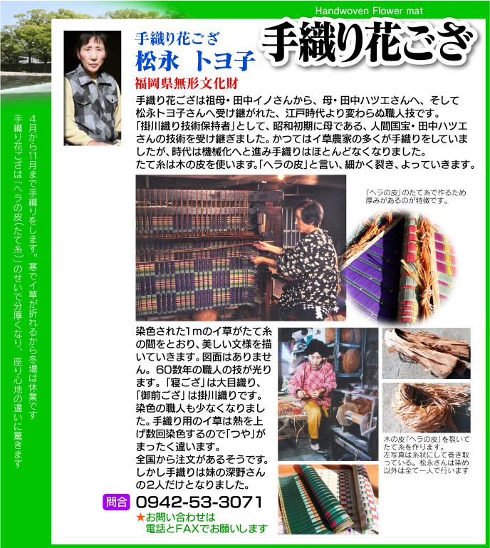 info_takumi_matsunaga