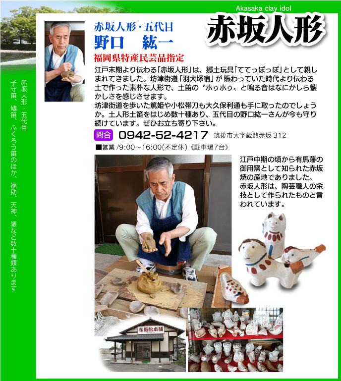 info_takumi_noguchi