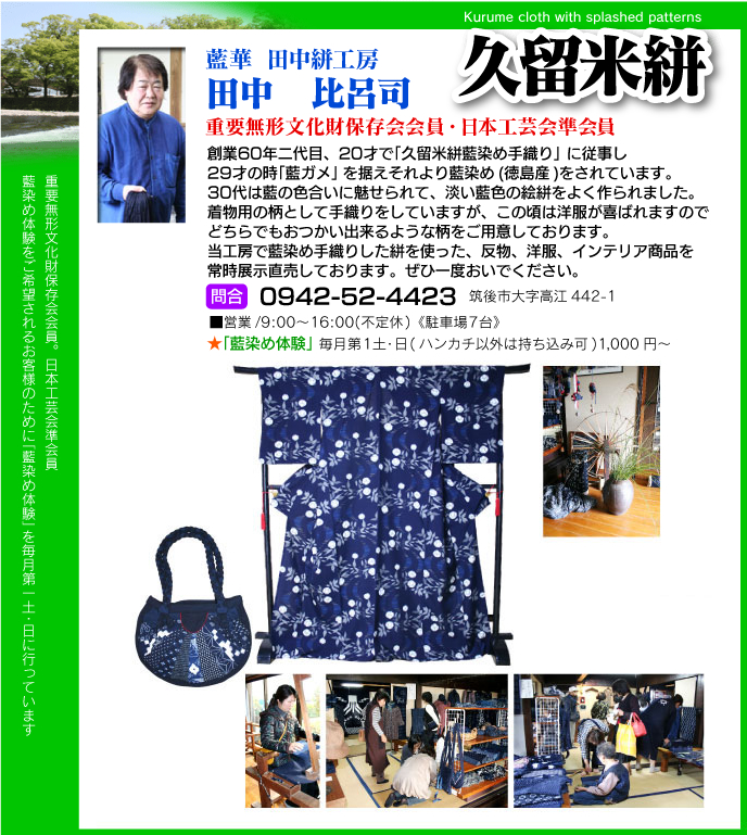 info_takumi_tanaka