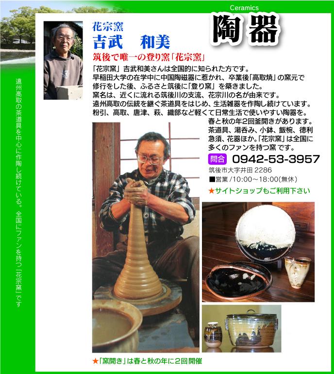 info_takumi_yoshitake